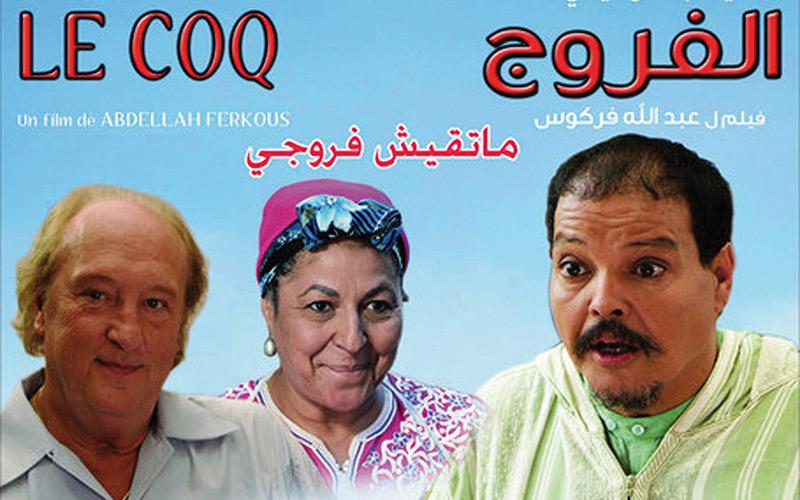 «El Farouj» cartonne au box-office marocain