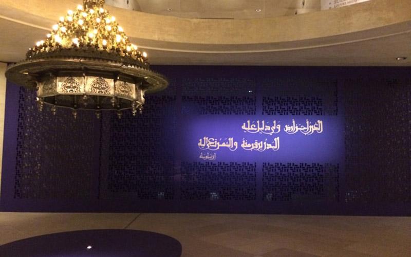 Paris : les trésors du Maroc médiéval ont attiré 150.000 visiteurs en 2014