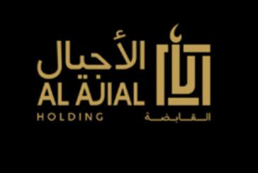 Al Ajial Holding : Des bourses de 25.000 DH pour les jeunes méritants