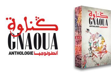 L'anthologie musicale des Gnaoua : Pour découvrir l'histoire et la musique  des Gnaoua