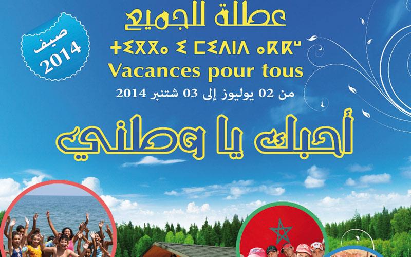 Ouzzine lancera «Vacances pour tous» en juillet