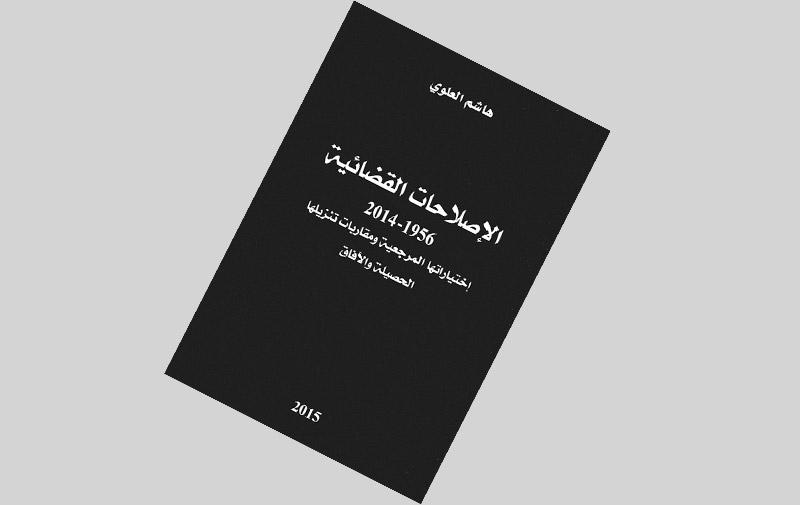 Parution: Hachim Alaoui documente les réformes judiciaires