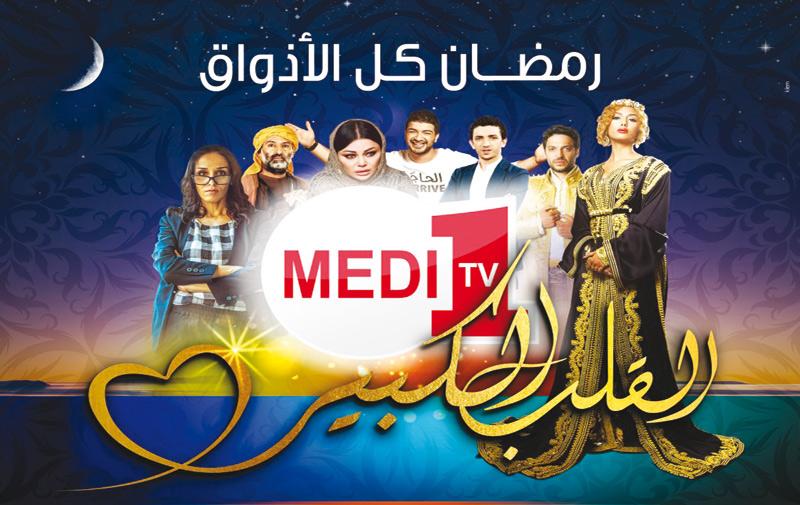 Ramadan: Voilà pourquoi regarder Medi1TV