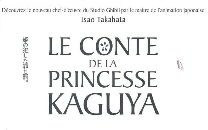 L'ultime chef-d'œuvre de Takahata enchante le FICAM