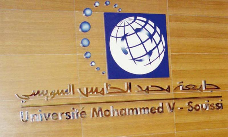 Enseignement supérieur: Bilan positif pour l'Université  Mohammed V-Souissi