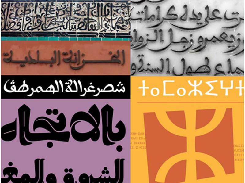 Les écritures arabe, latine et tifinaghe à l'honneur