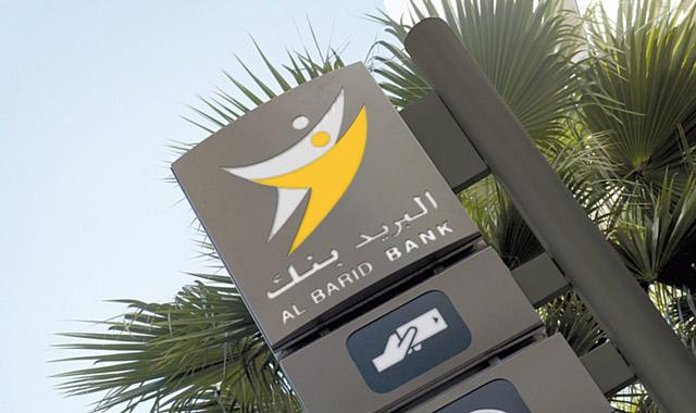Signature d'une convention de partenariat: Al-Barid Bank s'engage envers  Injaz Al-Maghrib