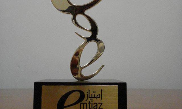 «Massar» remporte le prix «e-mtiaz 2014» dans la catégorie des «services web»