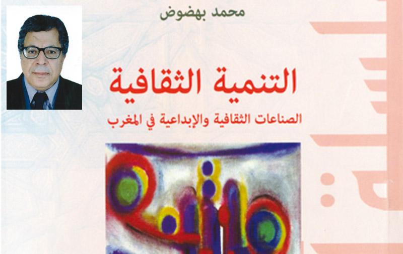 Capital immatériel: Mohamed Bahdoud livre sa vision autour  des industries culturelles