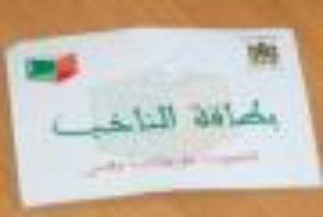 Législatives 2007 : Le ministère de l'Intérieur interdit aux Mokadems de distribuer les cartes d'électeur