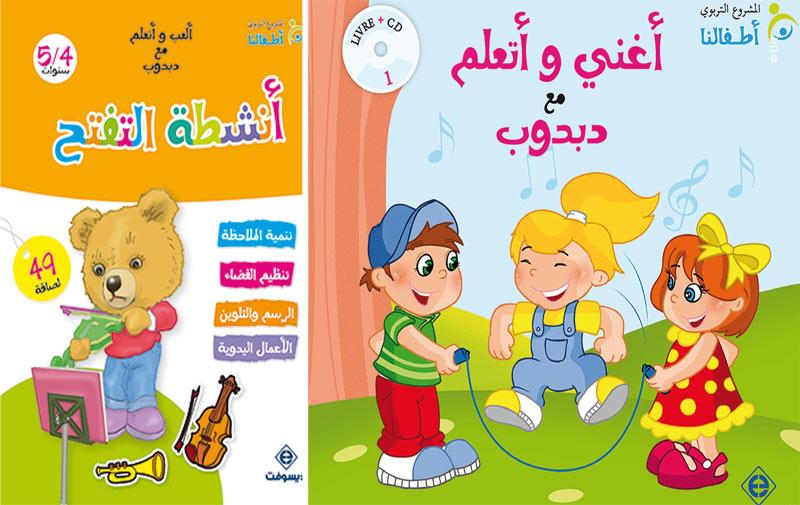 Projet «Atfalouna»: Un manuel scolaire «marocain» pour le préscolaire