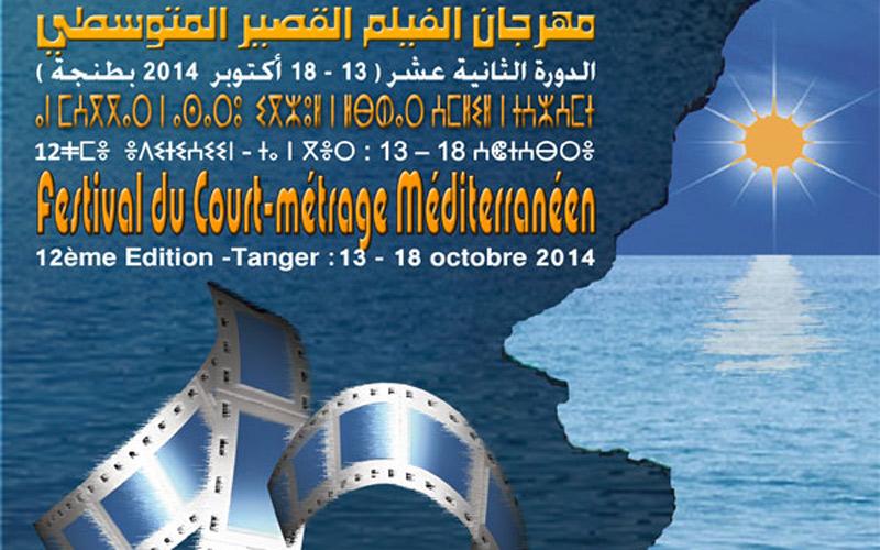 12ème édition du Festival du court-métrage méditerranéen de Tanger