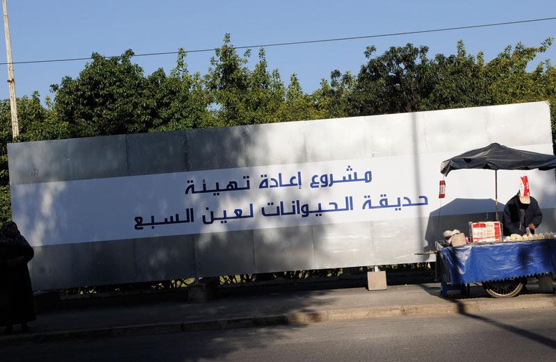 Zoo de Casablanca: Fermé pour… réaménagement !