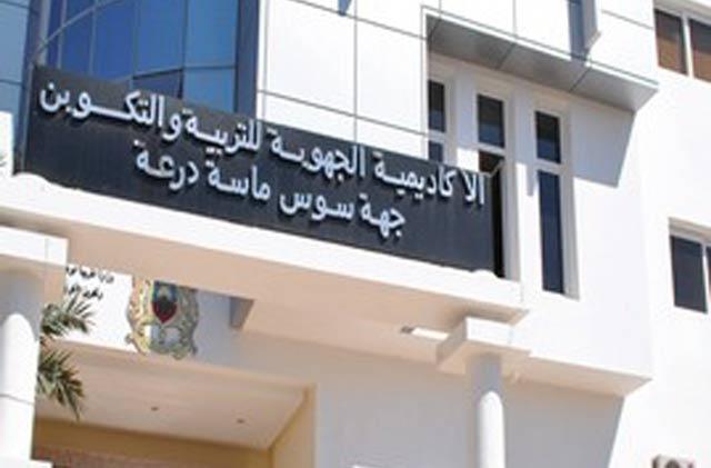 AREF Souss-Massa-Drâa : On s active pour la rentrée