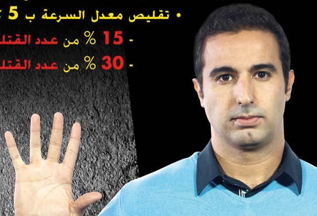 Prévention des accidents de la route : «Entre la vie et la mort… 5km/h», une campagne pour lever le pied