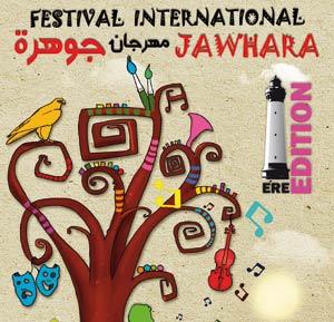 El Jadida accueille le 1er Festival international Jawhara