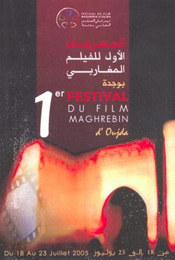 Les films maghrébins en lice à Oujda