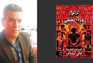 Ali Azahaf : «La célébrité ne peut être mesurée à la qualité»