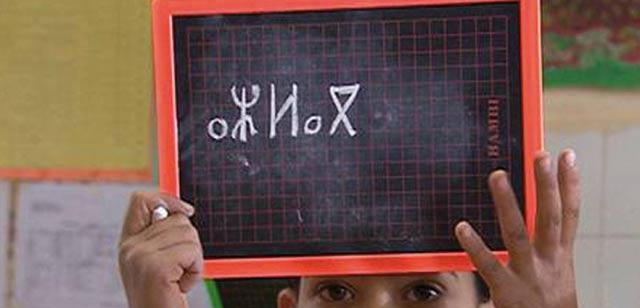 Les acteurs associatifs amazighs persistent et signent : Le Tifinagh est incontournable