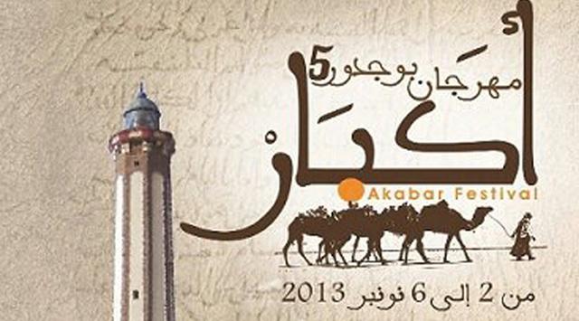 Boujdour : La sixième édition  du Festival Akbar à l heure  africaine