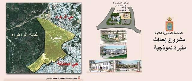 17 millions DH pour le cimetière modèle de Tanger