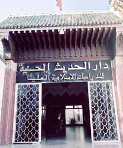Dar El Hadith prépare sa rentrée