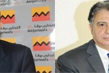 Attijariwafa bank et l ISCAE, un partenariat de coopération