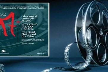 17ème Festival national du film de Tanger  : Vingt-huit productions nationales à l'honneur