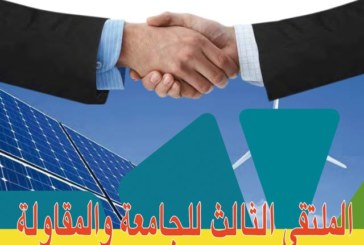 Université Mundiapolis : Le Forum Université-Entreprise s axe sur l énergie renouvelable