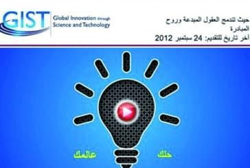 GIST Tech-I : Une compétition pour encourager les entrepreneurs en technologie