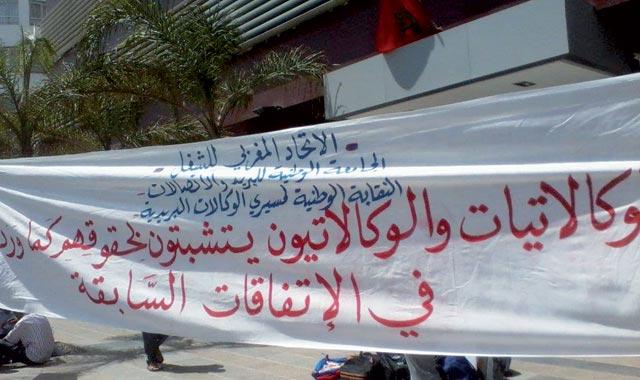 Poste Maroc : trois syndicats observent une grève ce vendredi