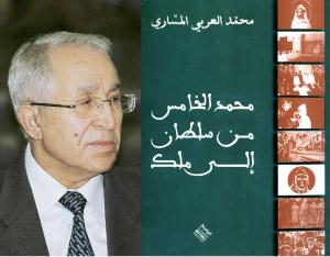Larbi Messari livre les secrets de l'exil de Mohammed V