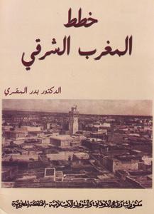Oujda : Un nouveau livre sur Oujda et l'Oriental