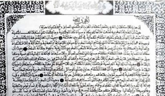 Manifeste de l indépendance du 11 janvier 1944