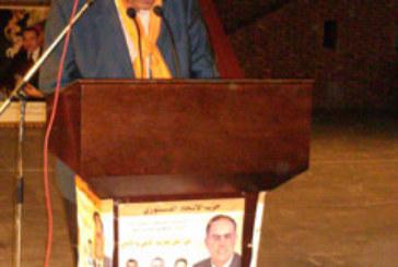 Agadir : L'UC présente son programme électoral