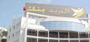 Al Barid Bank : Plus de 450.000 comptes ouverts en 2010
