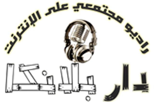 Lancement de la 1ère Station Web Radio  Communautaire