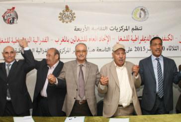 Marche nationale pour les syndicats marocains contre le gouvernement