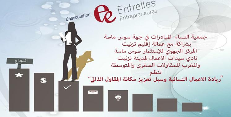 Tiznit: Une caravane pour la promotion de l'entrepreneuriat féminin