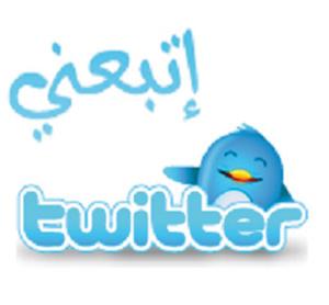Twitter s'ouvre à la langue arabe