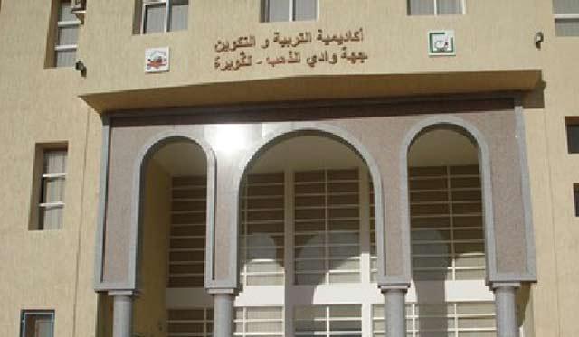Académie régionale de l'éducation de Oued Eddahab-Lagouira : Adoption d'un budget de l'ordre  de 36,57 MDH pour l'année 2013