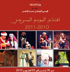 Théâtre : la saison 2010-2011 démarre à Rabat et Salé