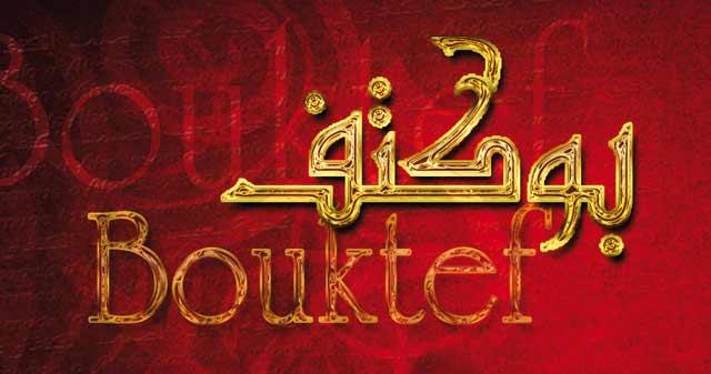 Théâtre : «Tokos 4» revisite «Bouktef» en hommage à Abdessamad Kenfaoui
