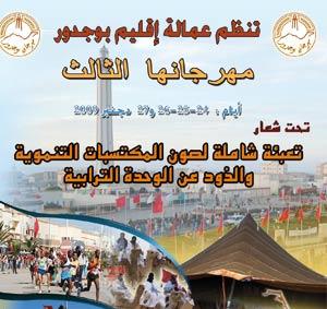 Boujdour : clôture de la 3ème édition du festival de la ville