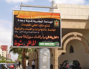 Lutte contre la corruption : Le conseil communal d'Oujda lance une campagne de sensibilisation