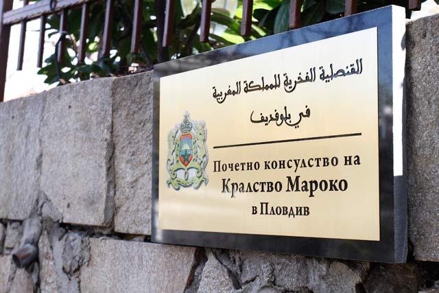 Ouverture d un nouveau consulat honoraire du Maroc en Bulgarie
