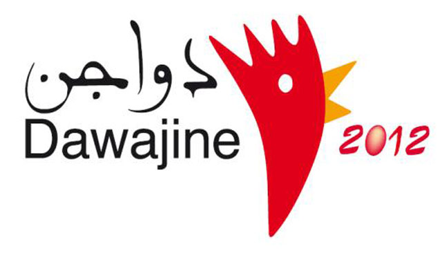 Le salon «DAWAJINE» du 27 au 29 novembre à Casablanca