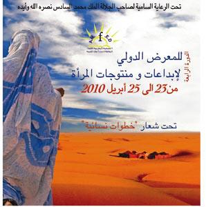 Laâyoune : la femme sahraouie accueille les femmes du monde