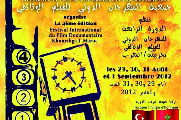 L OCP soutient le Festival international du film documentaire