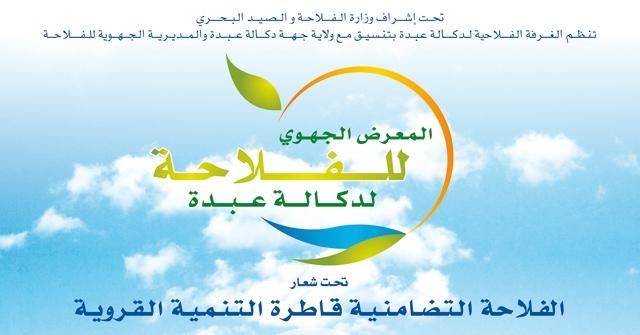 Une première foire régionale de l agriculture à Safi